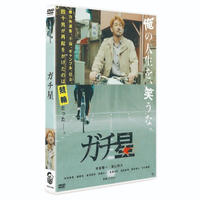 映画「ガチ星」DVD ★ステッカー付き