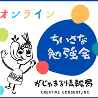 7月 小さな勉強会<オンライン!>