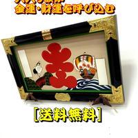 大入り額 「大入」松に鶴と宝船25号【送料無料】現品限り