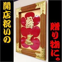 開店祝いの贈り物に!大入り額 寿 宝船20号【送料無料】