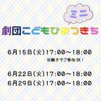 【火曜】劇団こどもひみつきち・ミニ(※親子で参加OKな日も!)