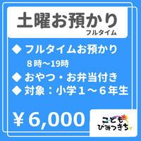 【3月】土曜お預かり・フル
