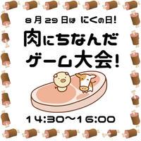 【8月29日】肉の日!ゲーム大会!!