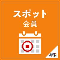 スポット利用【土曜/半日】・12月期