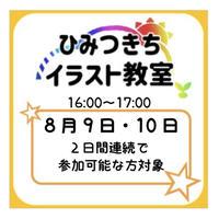 【8月9日・10日】2日間でマンガを描いてみよう!