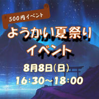 【8/8(日)イベント】ようかい夏祭りイベント☆コスプレ参加OK!!