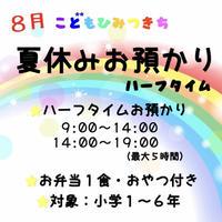 8月☆夏休みお預かり(ハーフタイム)3,000円