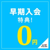 【月契約お申込み】★数量限定★早期入会割パック