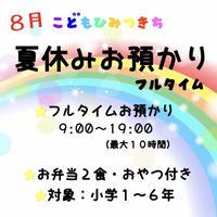 8月☆夏休みお預かり(フルタイム)6,000円