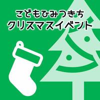 こどもひみつきち・クリスマス会【追加枠】
