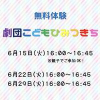 【無料体験 劇団こどもひみつきち】(※親子で参加OKな日も!)