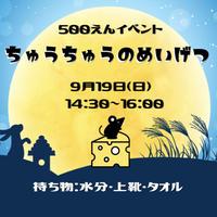 【500円イベント♪14:30~16:00】★ちゅうちゅうのめいげつイベント★