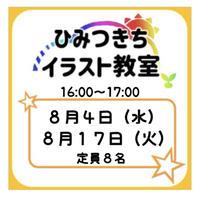【8月1時間コース】夏休みイラスト教室