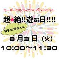 【8月3日】超★絶‼遊ぶ日‼‼