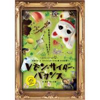第16回公演『レモン・サイダー・バカンス』阿部ver 公演DVD