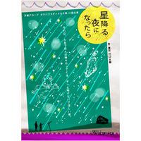 第14回公演『星降る夜になったら』公演DVD