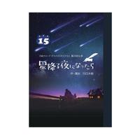 第23回公演『星降る夜になったら』脚本
