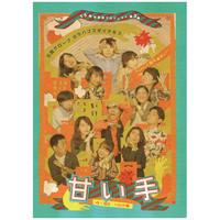 第26回公演『甘い手』公演DVD