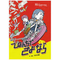 第20回公演『ひとんちでさよなら』公演DVD