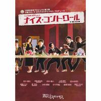 プロデュース公演『ナイス・コントロール』公演DVD