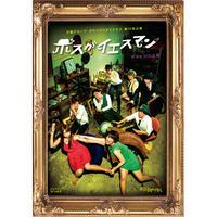 第19回公演『ボスがイエスマン』公演DVD