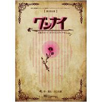 第12回公演『グンナイ』公演DVD