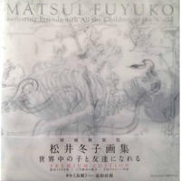 松井冬子  (増補新装版)「世界中の子と友達になれる」