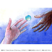 井上よう子「記憶の渚にて」挿絵原画94