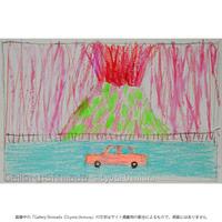 上村亮太「火山とcar #1」