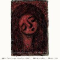 石井一男「女神」10