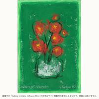 石井一男「花」3