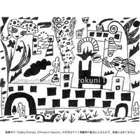 武内ヒロクニ「しあわせ食堂」挿絵原画 みそ汁