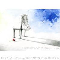 井上よう子「記憶の渚にて」挿絵原画 4