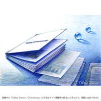 井上よう子「記憶の渚にて」挿絵原画294