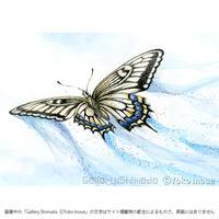 井上よう子「記憶の渚にて」挿絵原画132