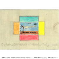 髙濱浩子「No.248 タンザニア」