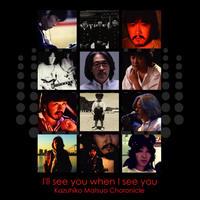 DVD 『I'll see you when I see you Kazuhiko Matsuo Chronicle』