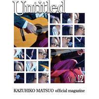 松尾一彦オフィシャルマガジン アーカイブス  『Untitled Vol.12』バックナンバー販売