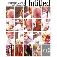 松尾一彦オフィシャルマガジン アーカイブス  『Untitled Vol.2』バックナンバー販売