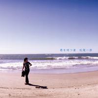 デビュー45周年記念Mini Album『君を待つ渚』