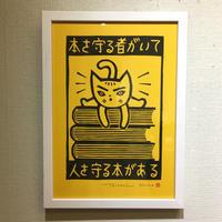 大野隆司「ブックキャット 」