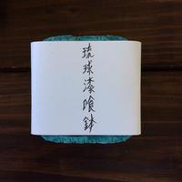 琉球漆喰鉢/スクエア小/ターコイズ