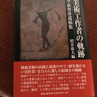 美術工作者の奇跡 今泉省彦遺稿集