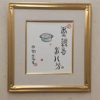 田島享央己 TAKAOKI TAJIMA 色紙 茹で卵水から8分