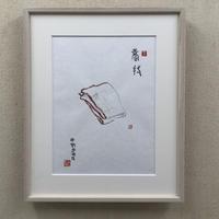 田島享央己 TAKAOKI TAJIMA 台ふき