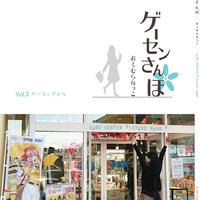【新刊】ゲーセンさんぽ3~ゲーセンずかん~