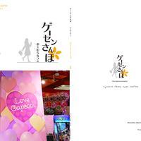 ゲーセンさんぽ Vol.4