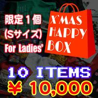 女性限定!HAPPY BOX(Sサイズ10枚入り)