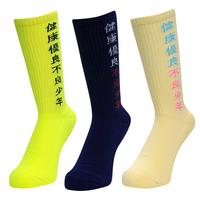 Kenko-Yuryo-Furyo-Socks