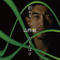 CD「折れない心」山作戰